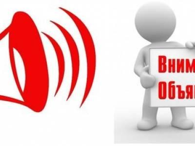 Объявление о приёме граждан в ОСКФ